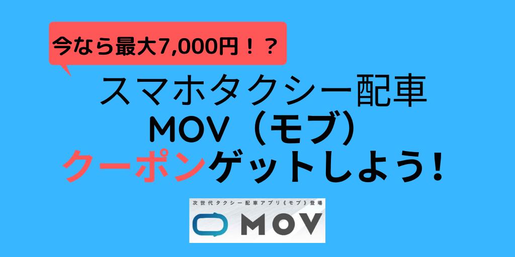 スマホタクシー配車mov(モブ)