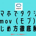 2020年1月最新クーポン!mov(モブ)のスマホタクシー配車の利用方法を徹底解説!