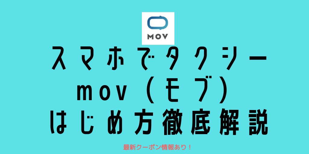 mov(モブ) はじめ方徹底解説