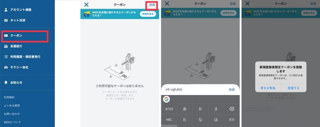 mov紹介コード入力方法