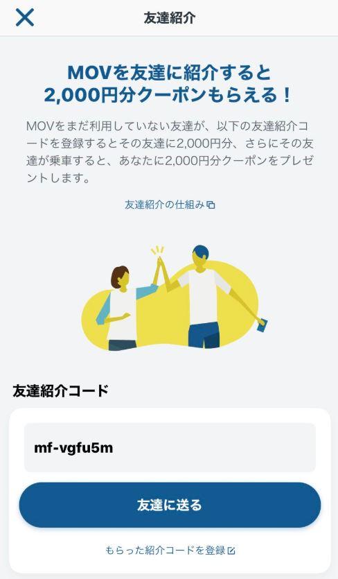 mov紹介クーポン