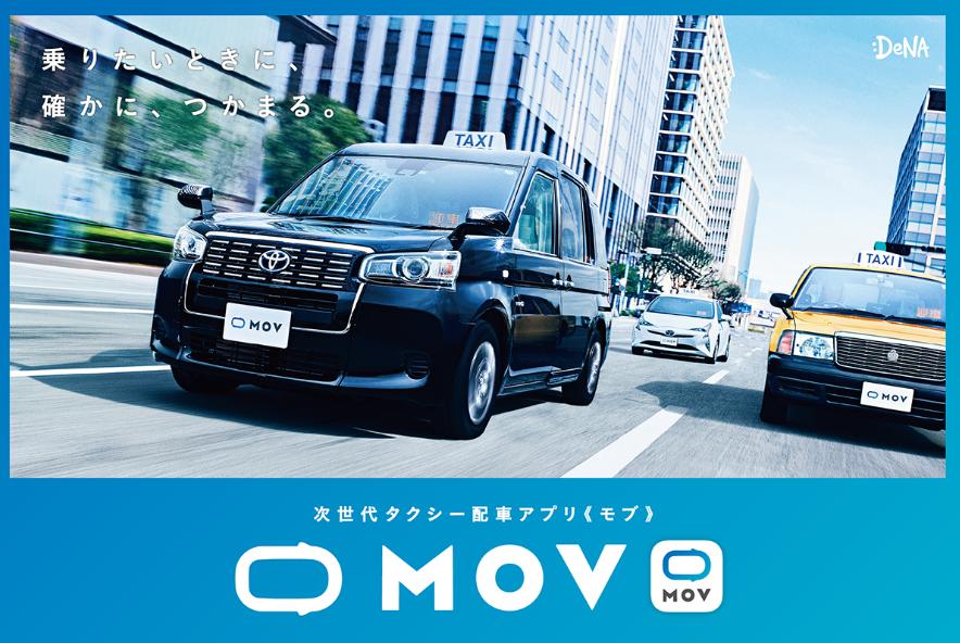スマホタクシー配車「mov(モブ)」