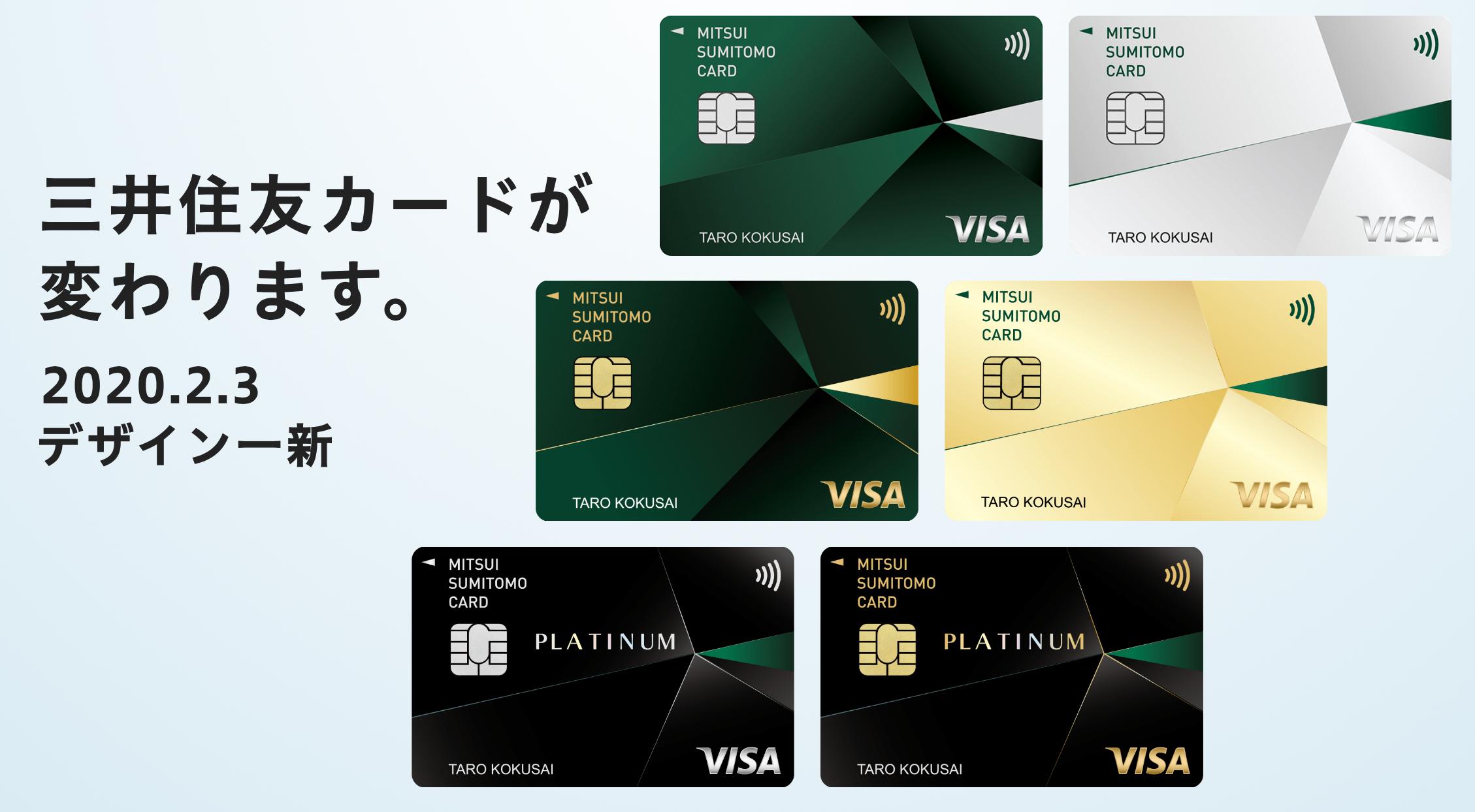 三井住友カードの新カードデザイン