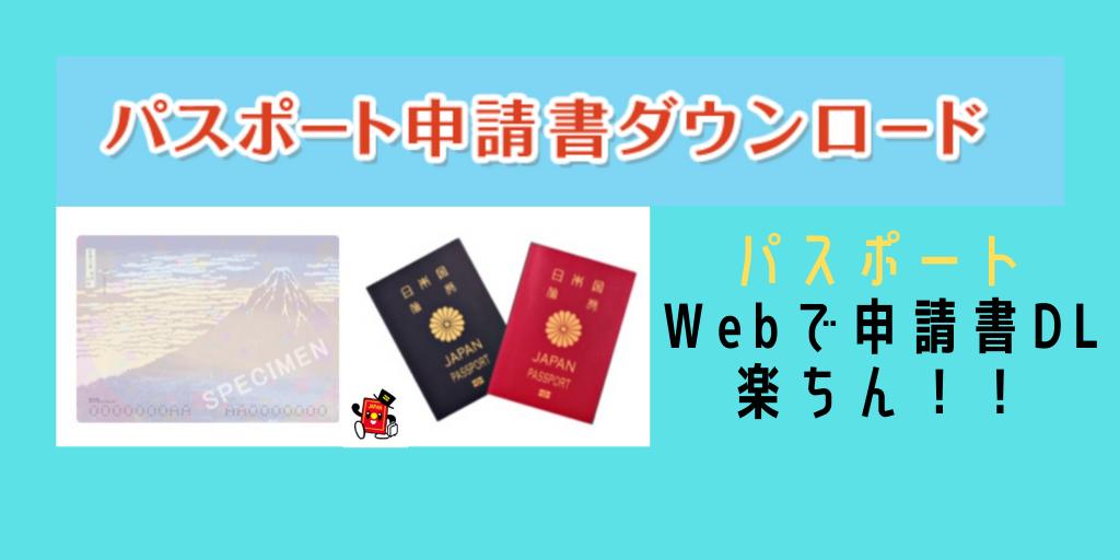 パスポートWeb申請書