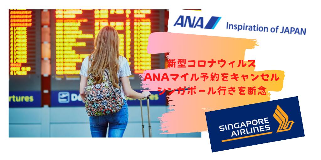ANA マイル シンガポール コロナウィルス キャンセル