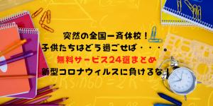 【3/11更新】全国一斉休校で使える無料サービス24選まとめ!子供たちは新型コロナウィルスに決して負けない!