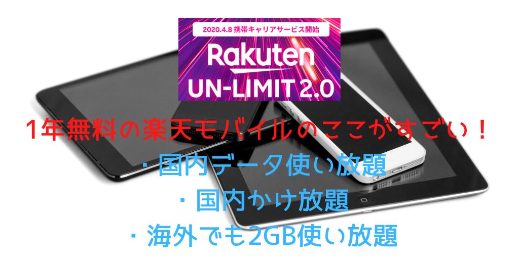 楽天モバイル UN-LIMIT データ通信無料
