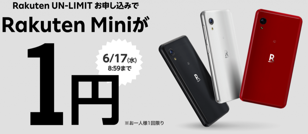 Rakuten miniが衝撃の1円!楽天モバイルUN-LIMITとセットで