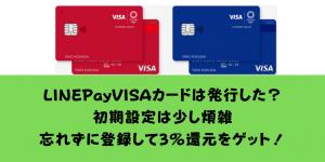 驚異の3%還元クレカ!LINE Pay VISAカードに必須の4つの初期設定方法を徹底解説!
