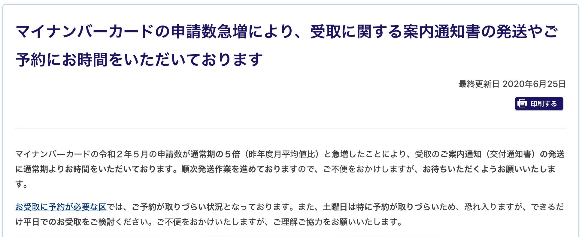 マイ ナンバーカード 予約 横浜 市