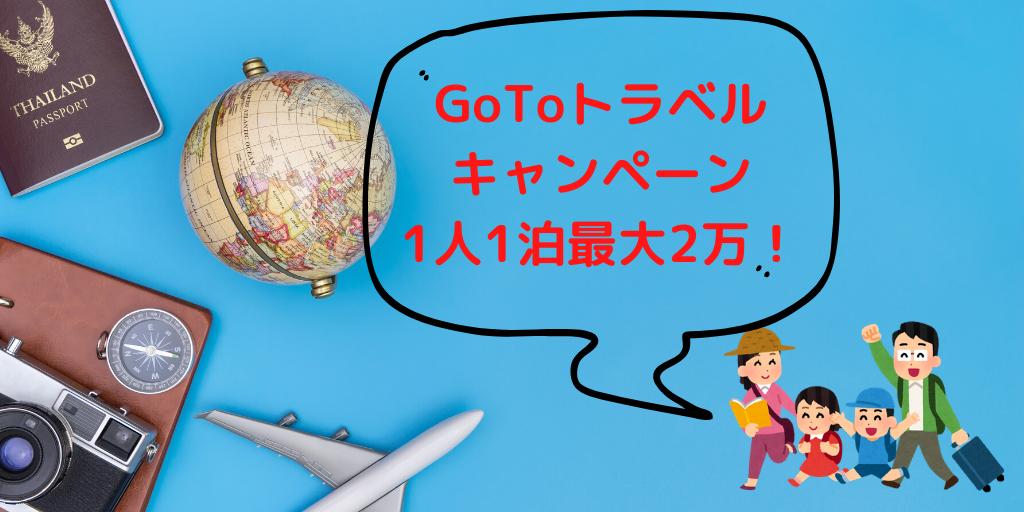 【1人1泊2万補助】GoToトラベルキャンペーンとは?4人家族で2泊なら16万円分補助!