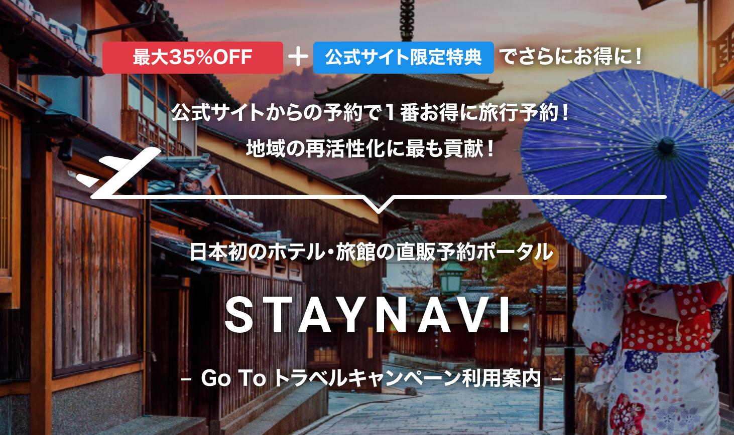 """公式サイト検索予約サービス """"STAYNAVI""""とは"""