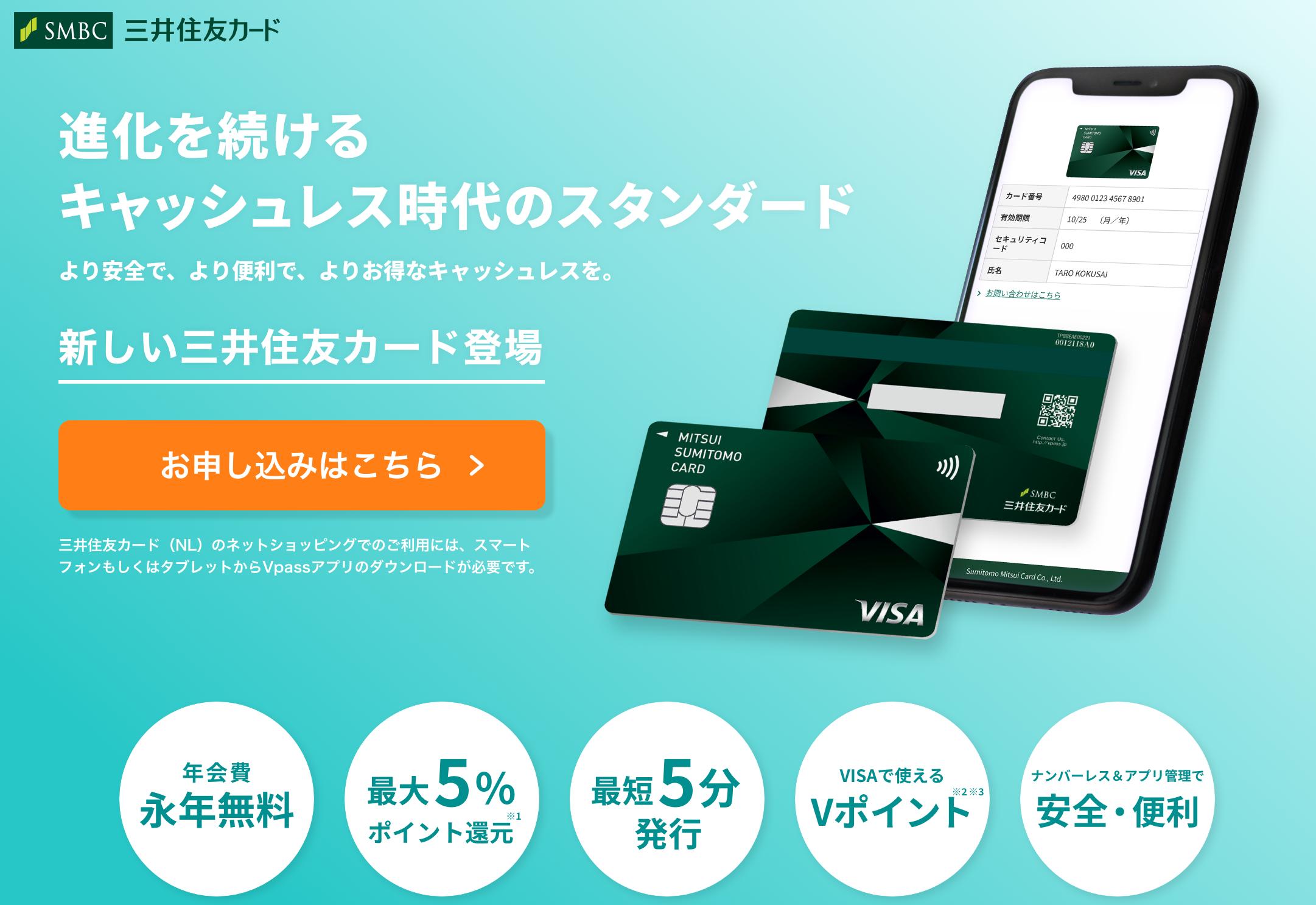 最短5分で発行可能な三井住友カードナンバーレスカードはセキュリティ重視