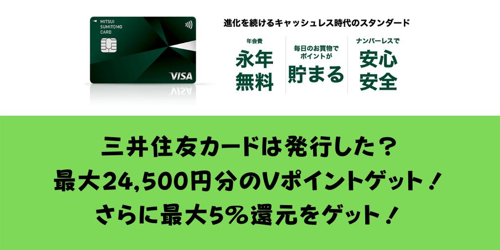 三井住友カードのナンバーレス仕様が熱い!年会費永年無料でキャンペーンで大幅還元開始!