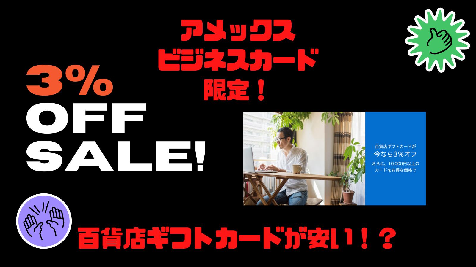 【紹介コードあり】初年度無料のアメックスビジネス限定で百貨店ギフトカード3%安く買える!