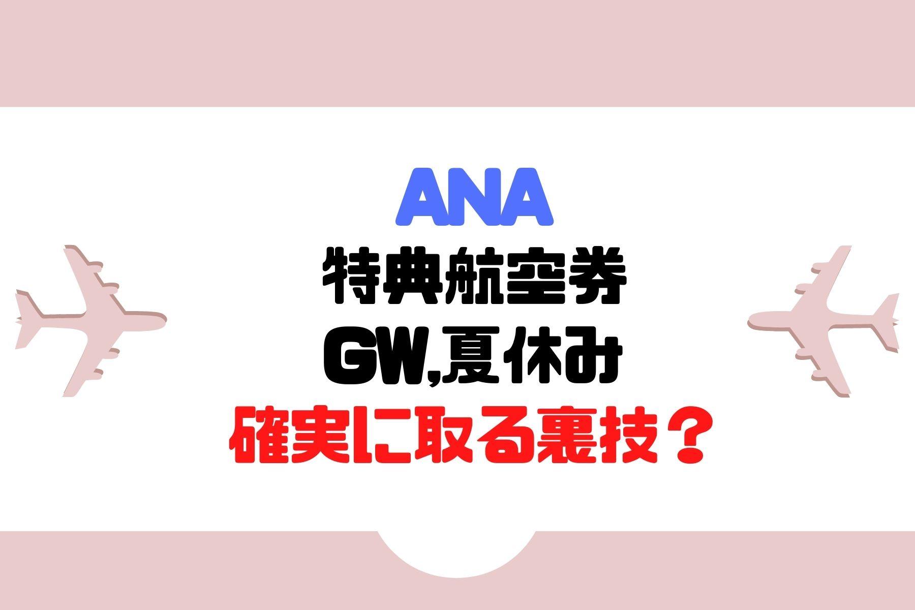ANA:GWと夏休みにローかレギュラーシーズンマイルで満席でも取れる裏技