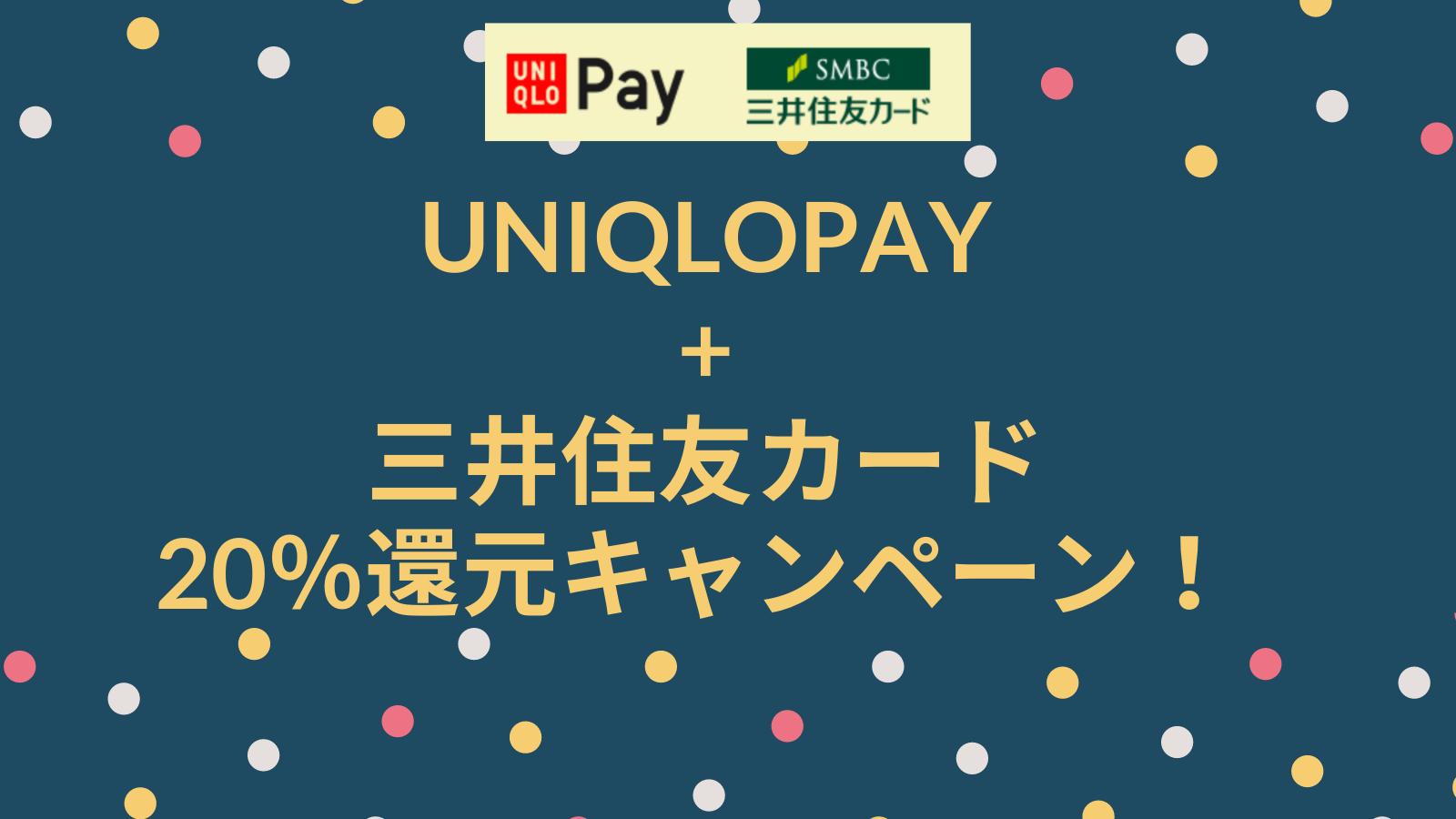 【裏技あり】三井住友カードをUNIQLOPayに紐づけると20%還元キャンペーンエントリー開始!即時発行可能な三井住友カード(NL)で対応しよう!