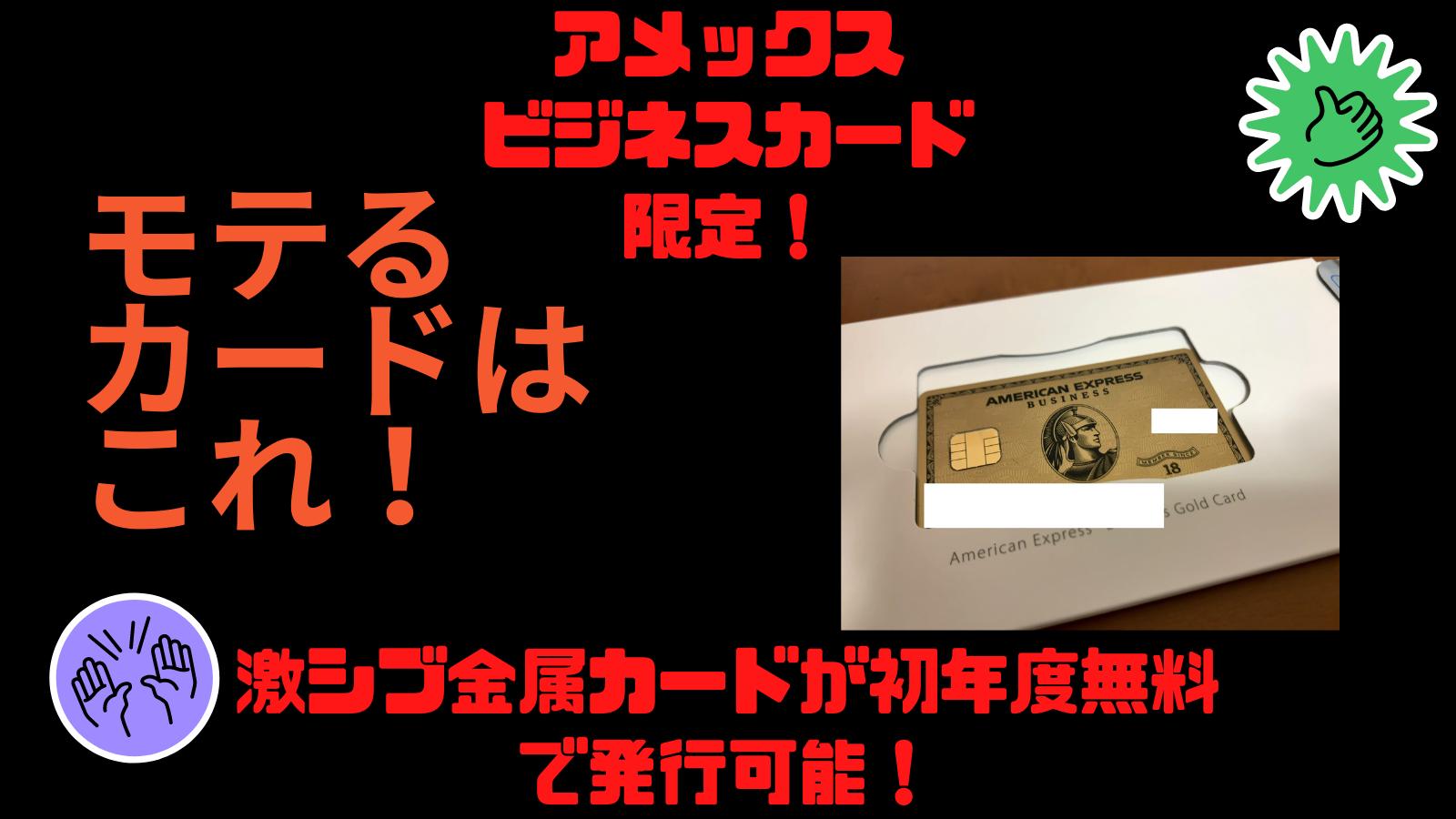モテたい友人にアメックスを紹介したら「金属製」の激シブカードが届いた話